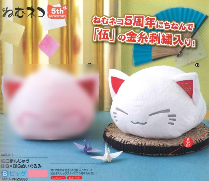 Nemu Neko - Nemu Neko 5th Anniversary Big White Neko Plush