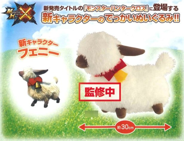 Monster Hunter - Pugee Plush