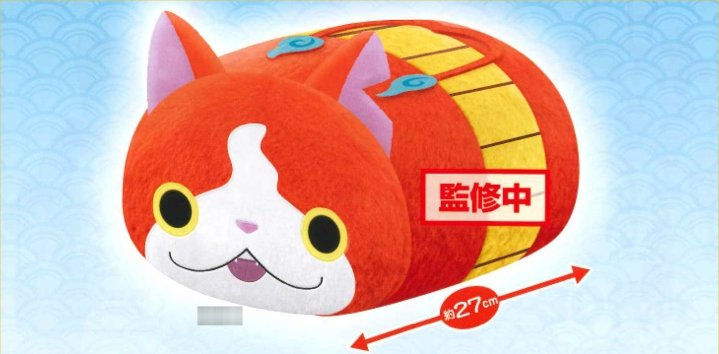 Yokai Watch - Jibanyan Plush