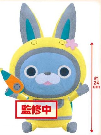 Yokai Watch - Usapyon Plush