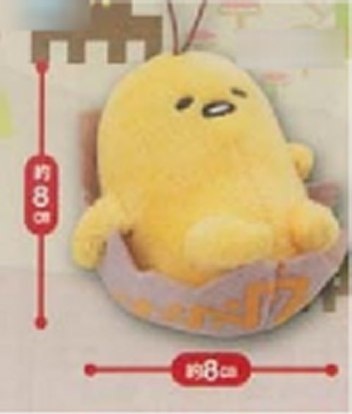 Gudetama Keshigomu - Little Plush A