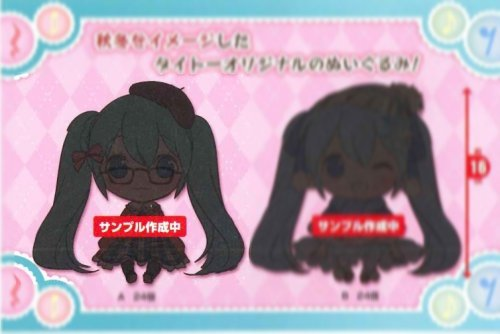 Vocaloid - Autumn Miku Plush