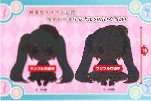 Vocaloid - Winter Miku Plush