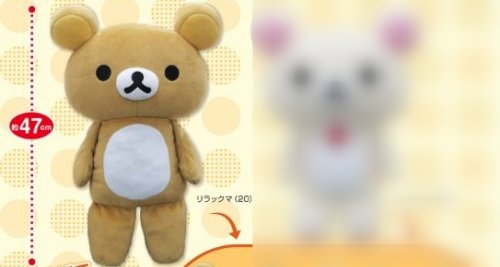 Rilakkuma - Brown Bear Plush