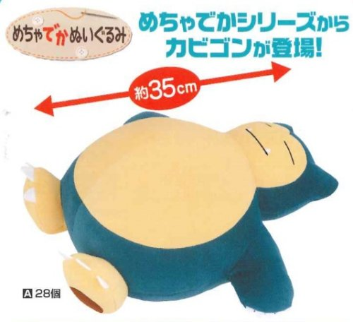 Pokemon XY and Z - Snorlax Plush
