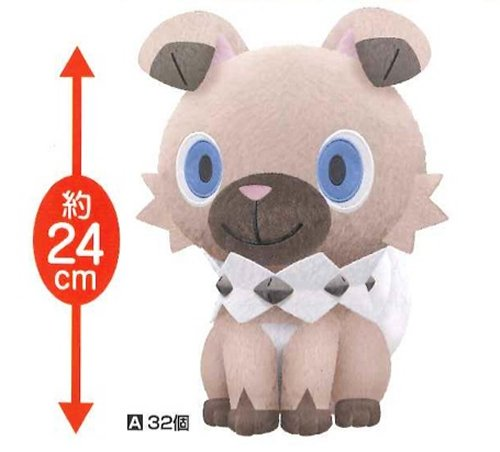 Pokemon Sun and Moon - Large Rockruff Plush