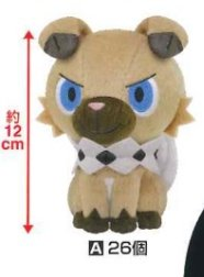 Pokemon Sun and Moon - Rockruff Plush