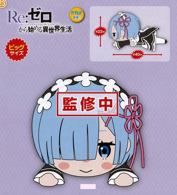 Re:Zero - Large Rem Plush