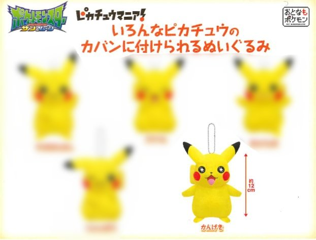 Pokemon Sun and Moon - Pikachu Plush E