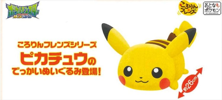 Pokemon Sun & Moon - Pikachu Large Plush