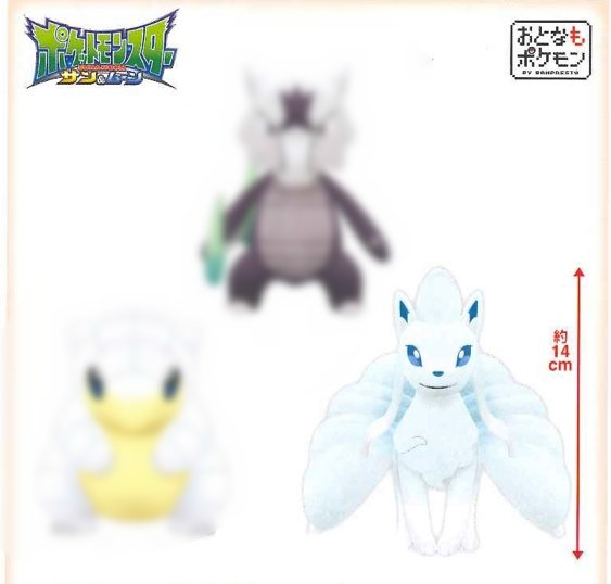Pokemon Sun & Moon - Alolan Ninetales Small Plush