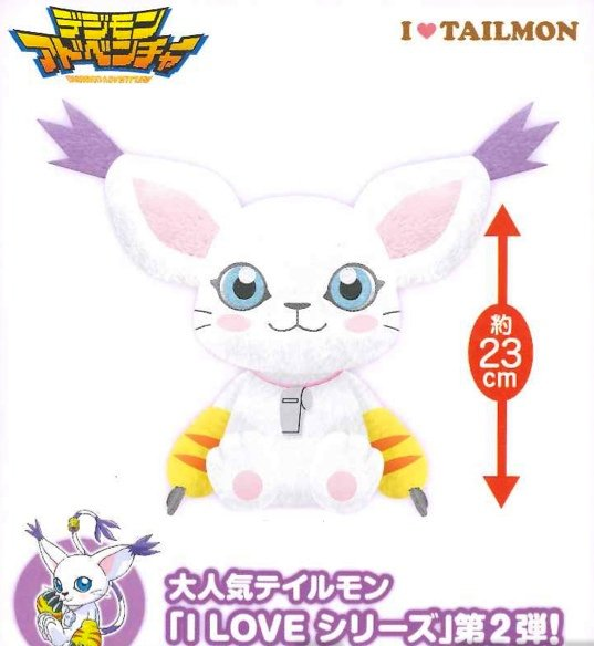 Digimon - I Love Series Gatomon Large Plush