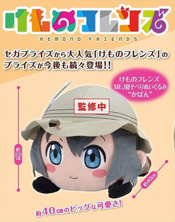 Kemono Friends - Kaban Big Plush