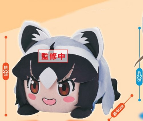 Kemono Friends - Araiguma Big Plush