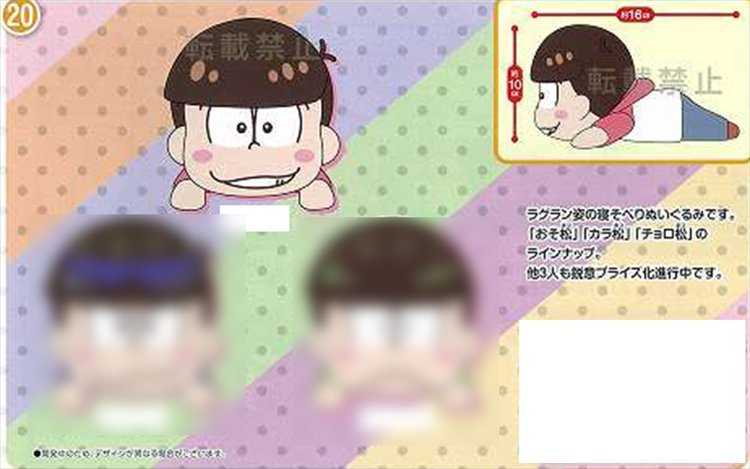 Osomatsu San 2 - Osomatsu Medium Size Plush