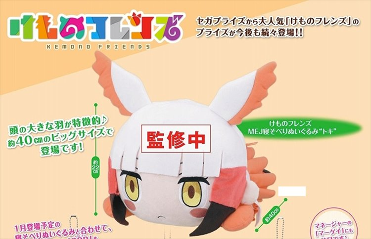 Kemono Friends - Toki Japanese Crested Ibis Big Plush