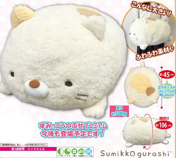 Sumikko Gurashi Big Cat Plush