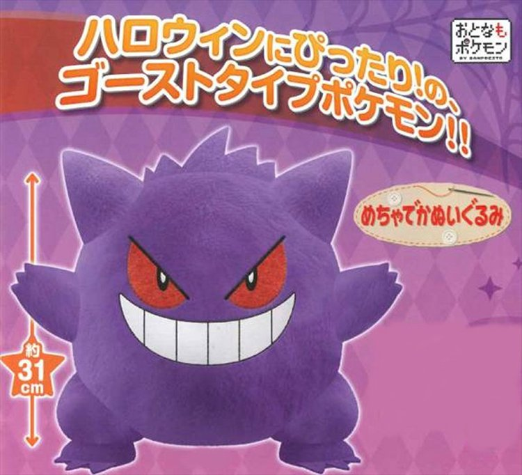 Pokemon Sun and Moon - Large Gengar Plush
