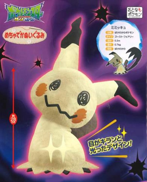 Pokemon Sun and Moon - Mimikyu Light up Eyes Ver. Plush