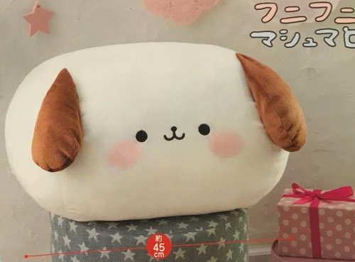 Funi Funi Marshmallow - Big Dog Funi Large Plush