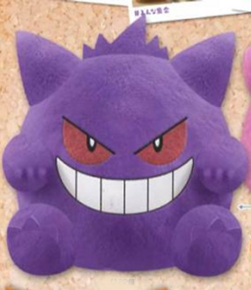 Pokemon Sun and Moon - Gengar Soft Plush