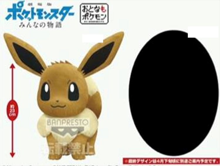Pokemon Sun and Moon - Eevee Plush