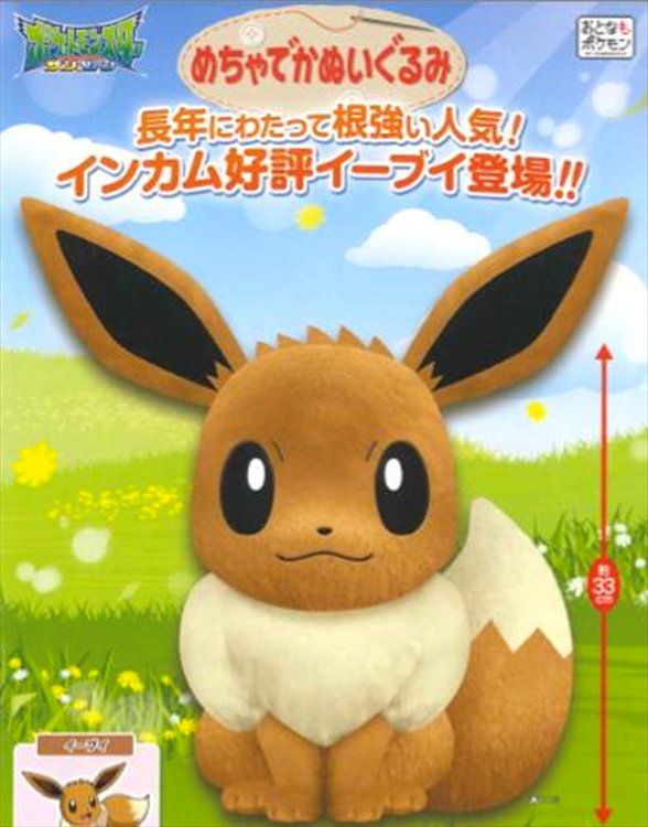 Pokemon - Large Eevee Plush