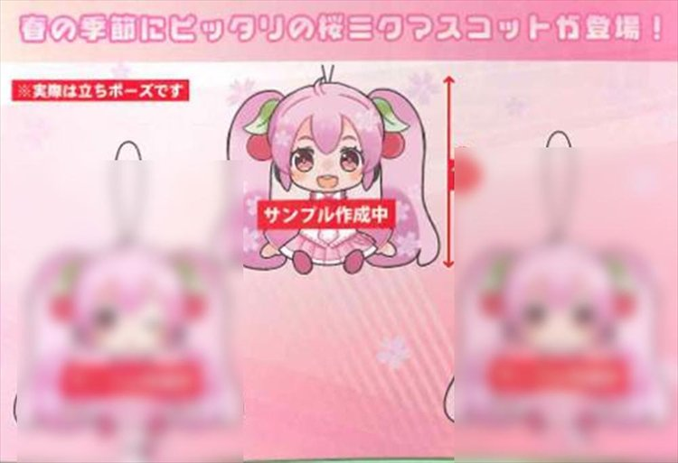 Vocaloid - Sakura Miku Medium Plush B