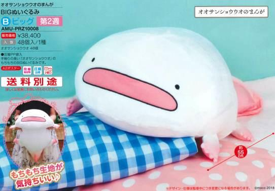 Furyu Plush - Large Axolotl Plush