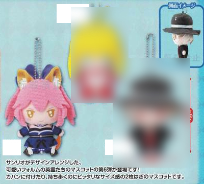 Fate Grand Order - Caster Tamamo no Mae Small Sanrio Plush