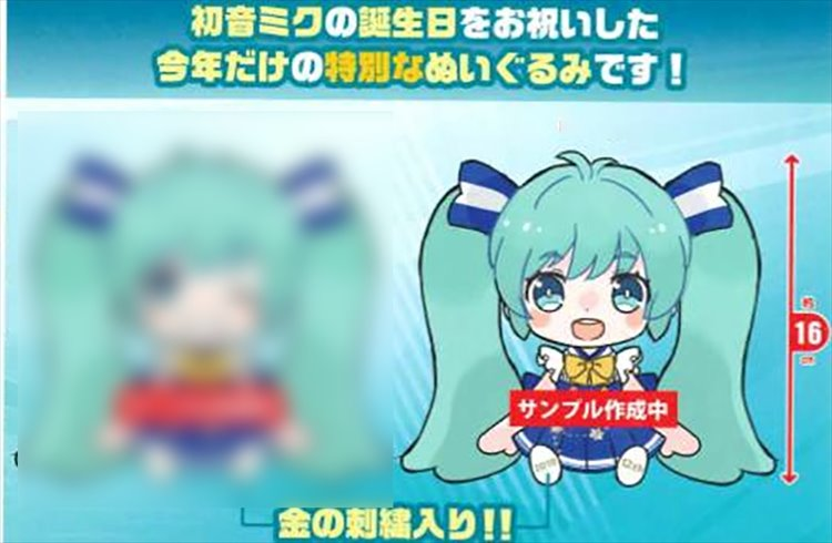 Vocaloid - Miku Birthday 2019 Ver. Plush B