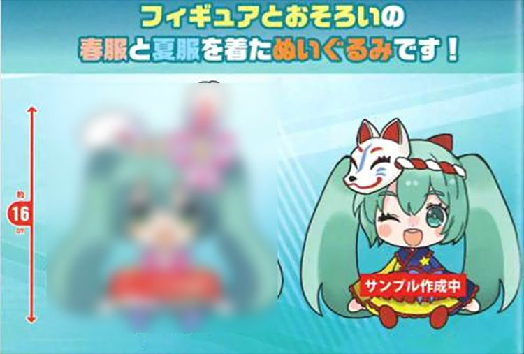 Vocaloid - Hatsune Miku Summer Plush