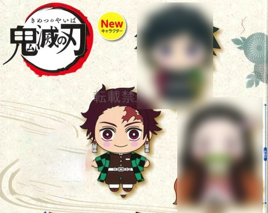 Demon Slayer - Tanjiro Small Plush