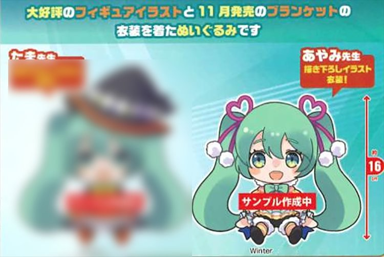Vocaloid - Hatsune Miku Winter Medium Plush