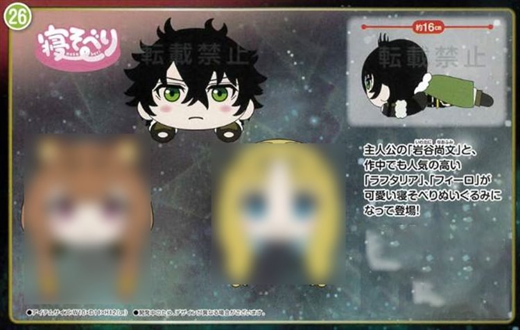 The Rising Of The Shield Hero - Naofumi Medium Nesoberi Plush