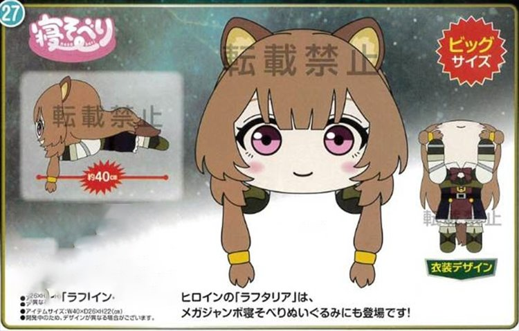 The Rising Of The Shield Hero - Raphtalia Nesoberi Plush