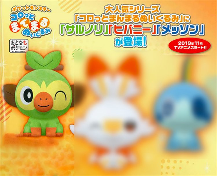 Pokemon Sword and Shield - Grookey Medium Plush