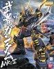 Gundam - 1/100 MG Musha Gundam Mk-II Model Kit