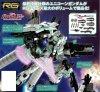 Gundam Unicorn - 1/144 RG Full Armor Unicorn Gundam