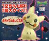 Pokemon - Mimikyu Starlight Plush