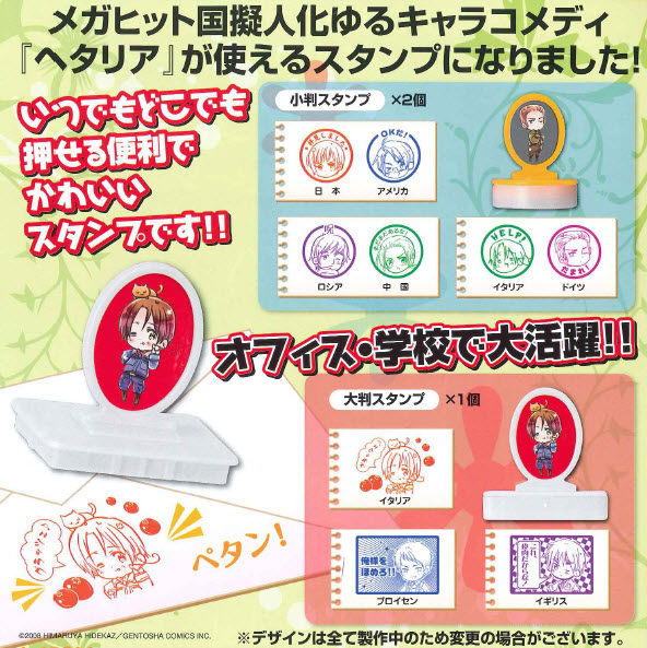 Hetalia - Stamps Set of 6