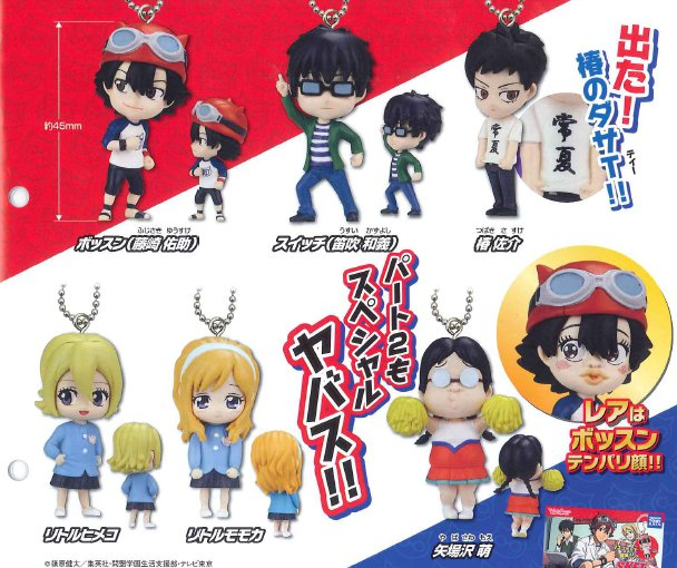 Sket Dance - Capsule Charms Set of 6