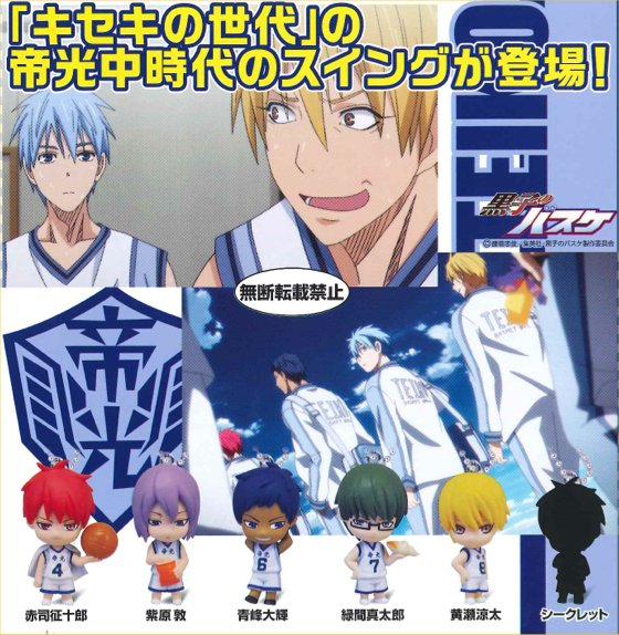 Kuroko no Basket - Character Swing Chain Charms EX2 Generation of Miracles Set of 5