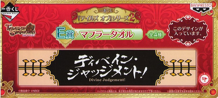 Tales of Series 2 - Ichiban Kuji Prize E Tales of Symphonia Divine Judgement Towel