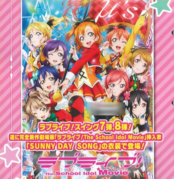 Love Live - Swing Charms Volume 7 Set of 8
