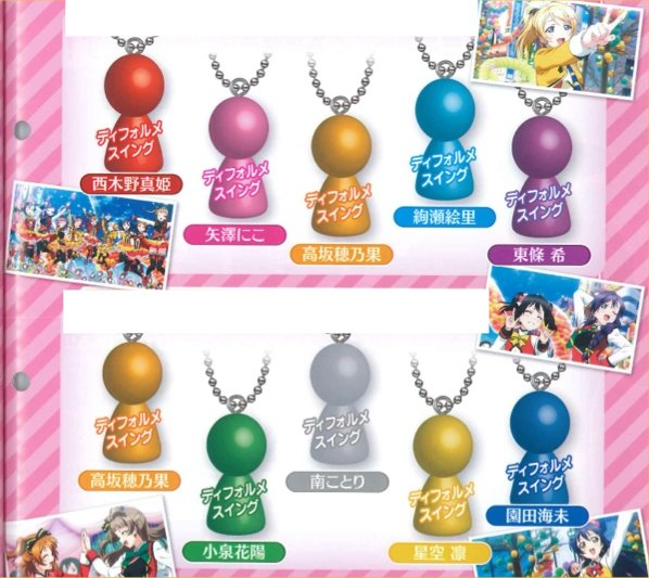 Love Live - Swing Charms Volume 8 Set of 8