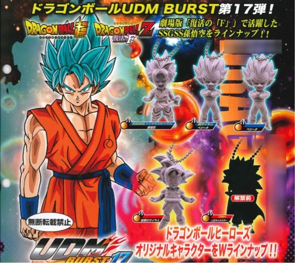 Dragon Ball Super and Resurrection of F - Character Swing Charms UDM Burst 17 Set of 5