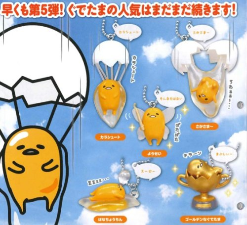 Gudetama Keshigomu - Egg in The Clouds Keychains Set of 5