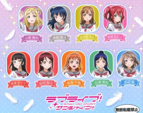 Love Live Sunshine - Character Profile Rubber Straps set of 9