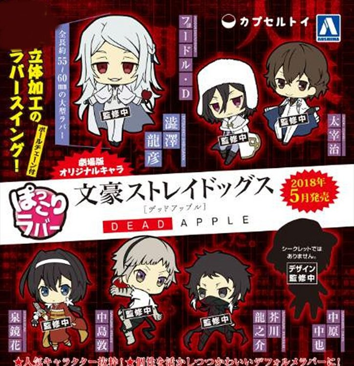 Bungo Stray Dogs Dead Apple - Rubber Straps set of 7